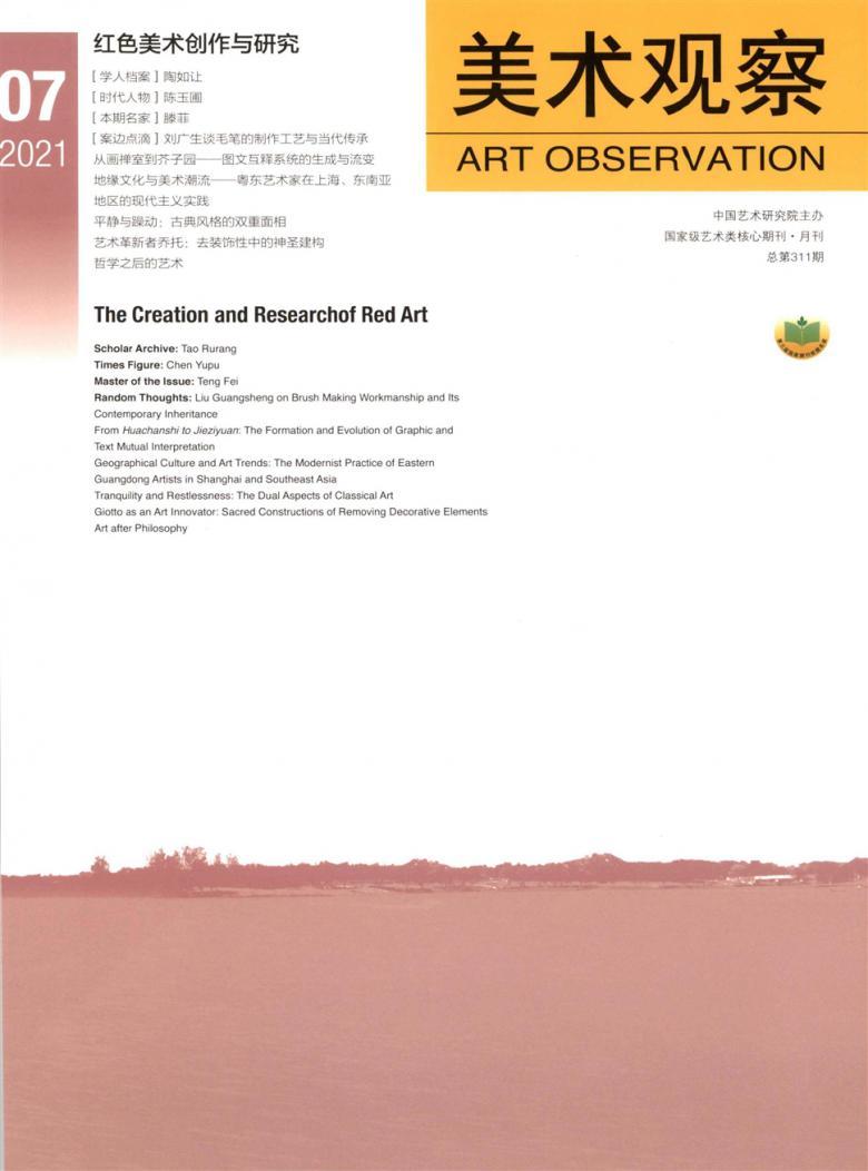 美术观察杂志社
