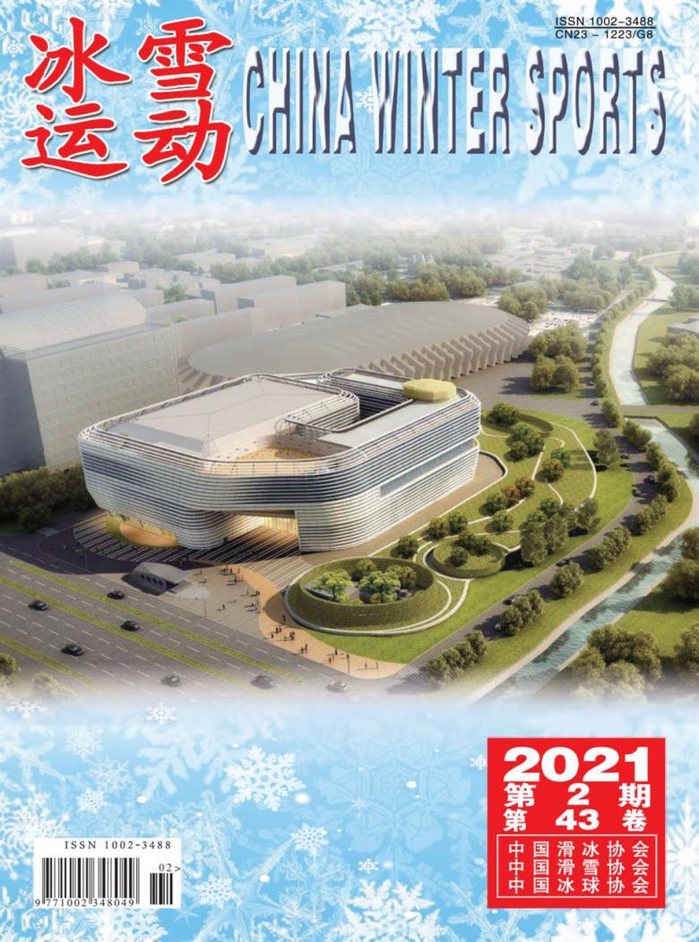 冰雪运动杂志社