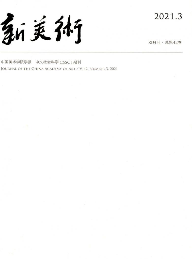 新美术杂志社