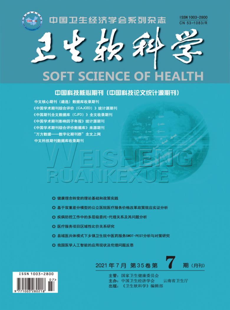 卫生软科学