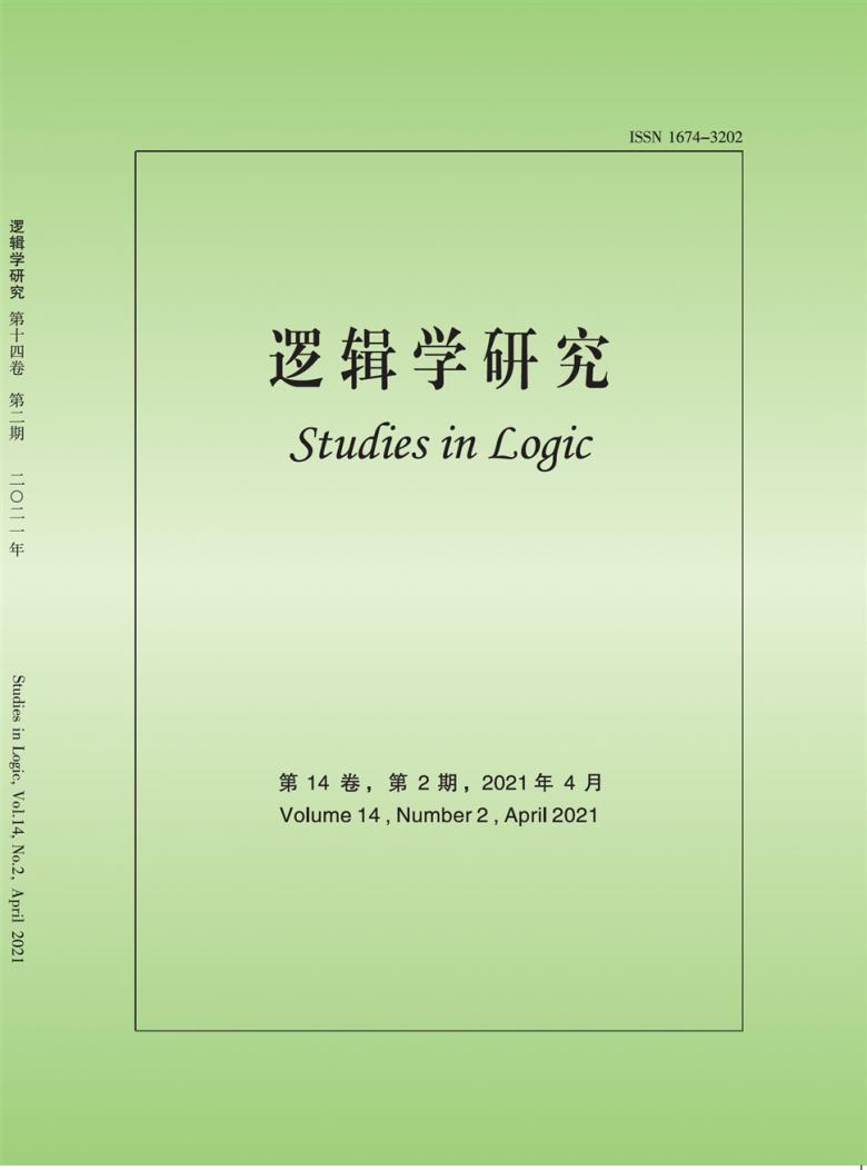 逻辑学研究