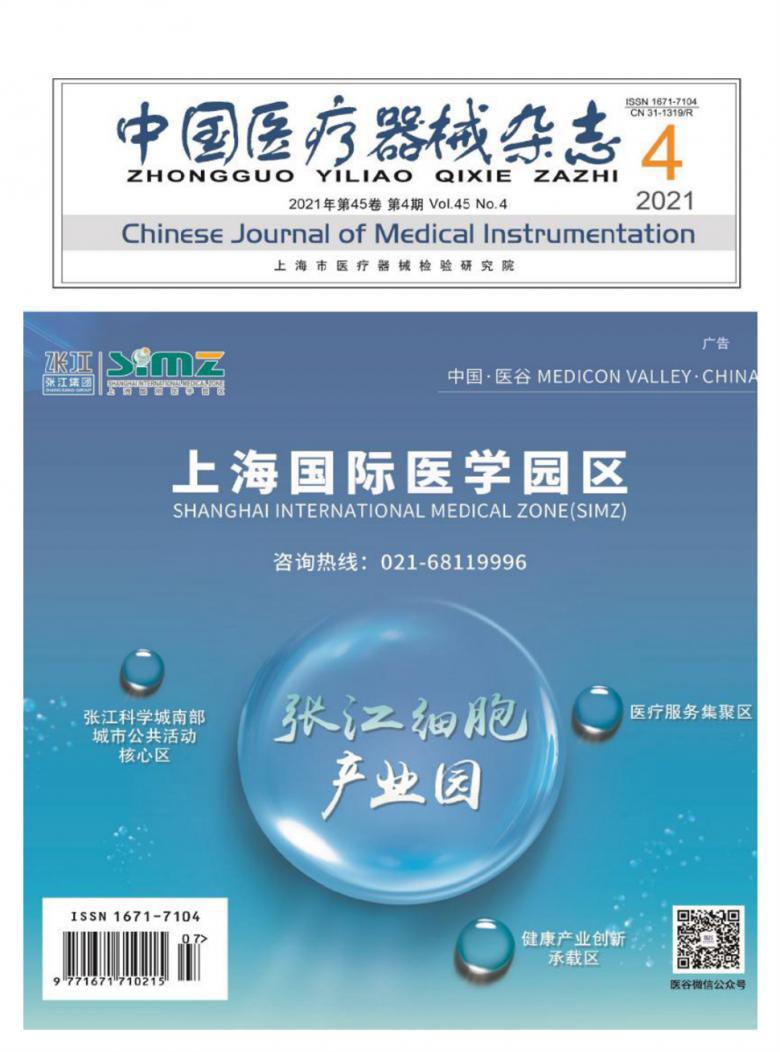 中国医疗器械