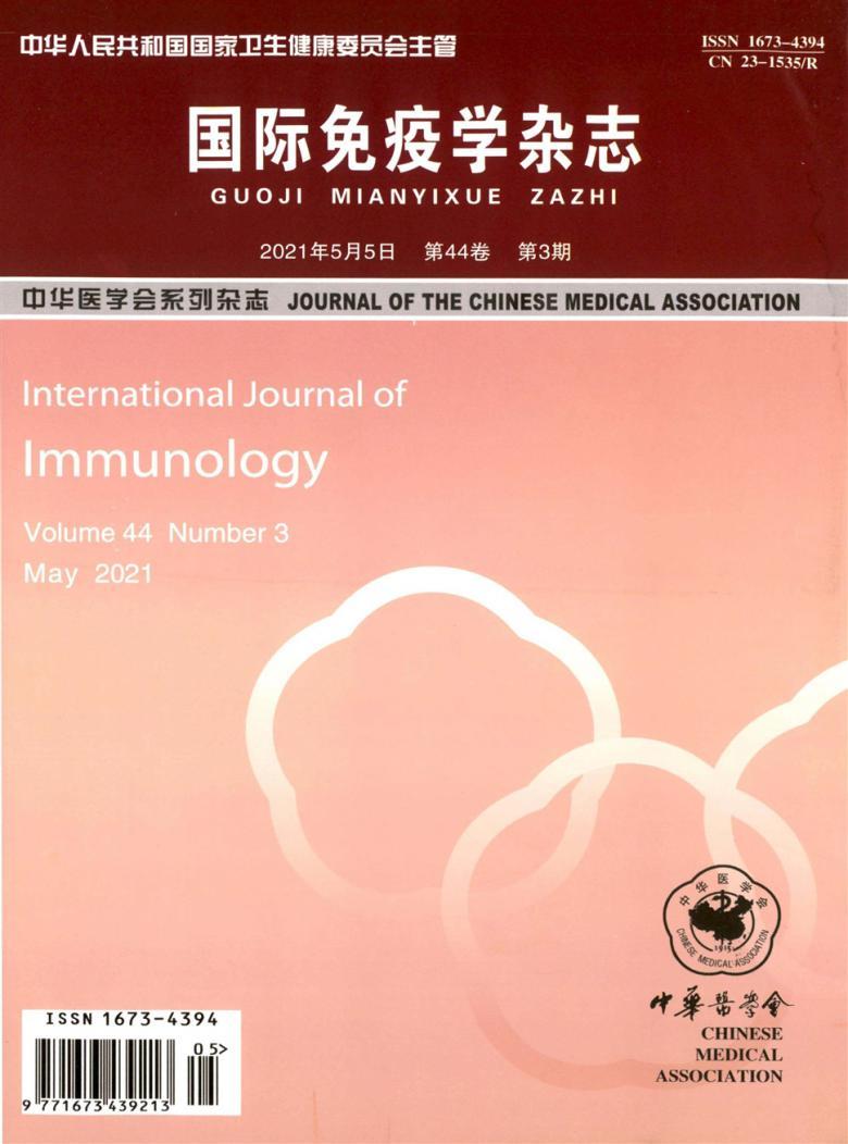 国际免疫学