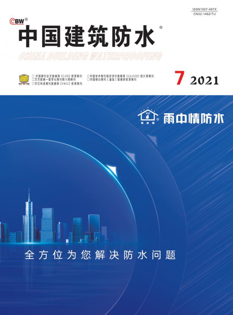 中国建筑防水
