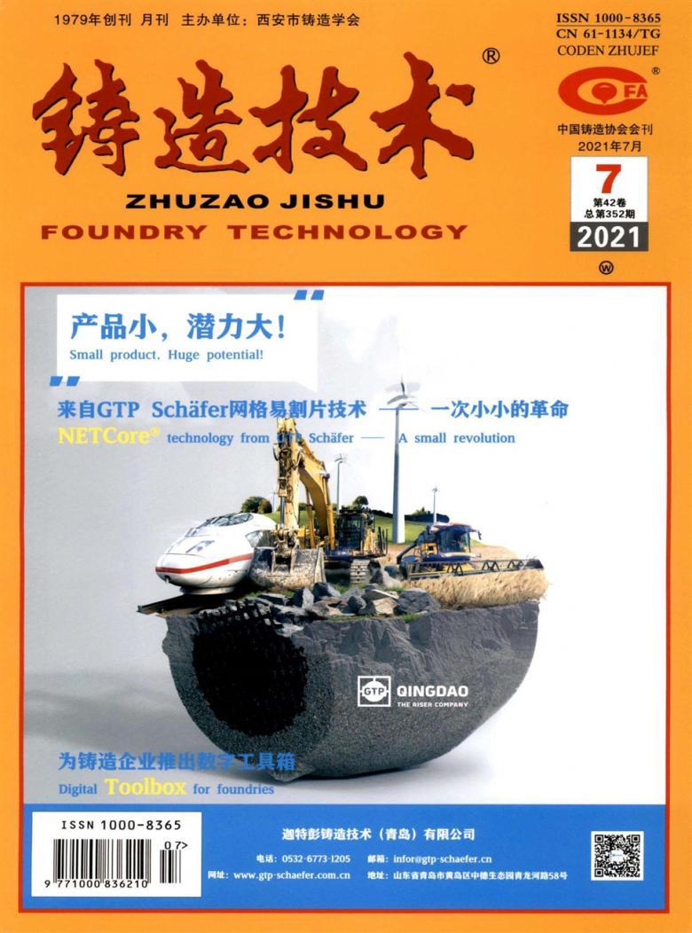 铸造技术杂志社