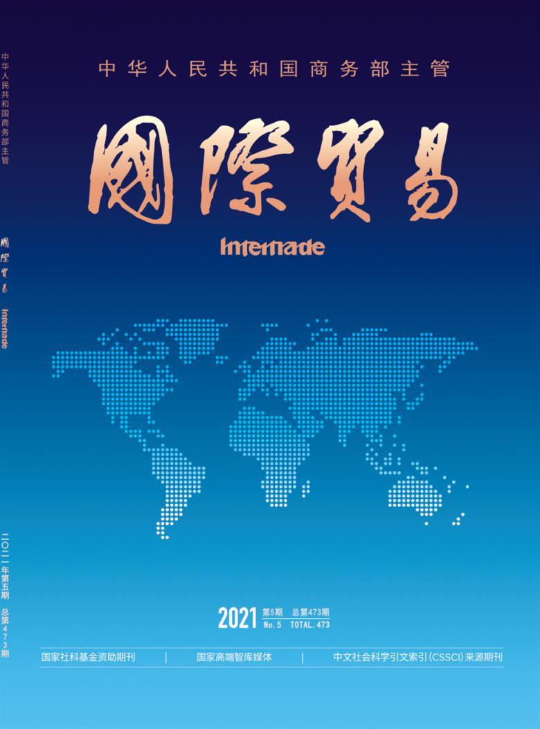 国际贸易论文