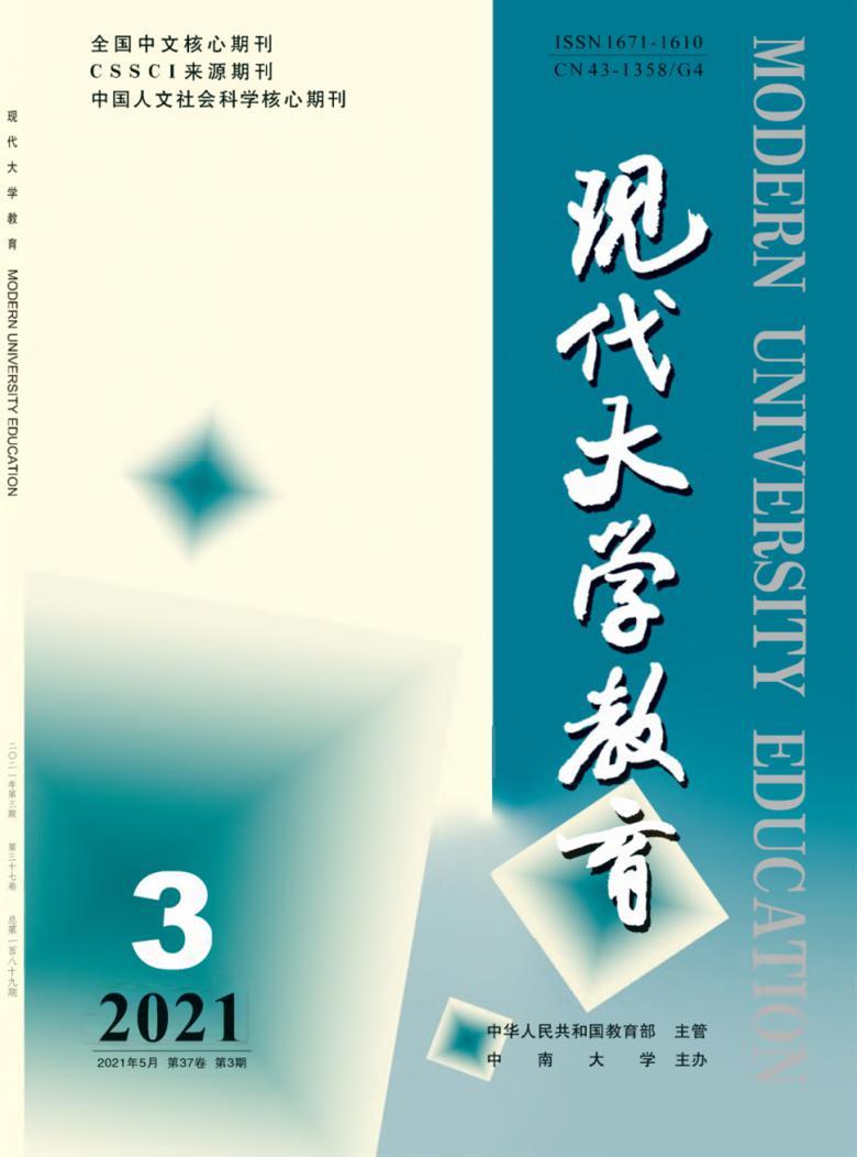 现代大学教育