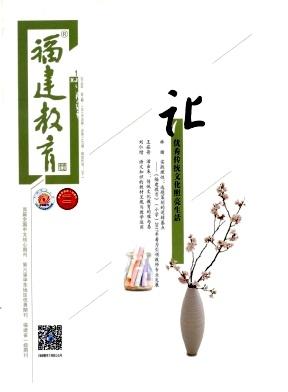 福建教育杂志社