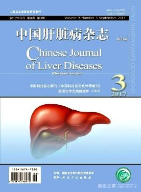 中国肝脏病(电子版)