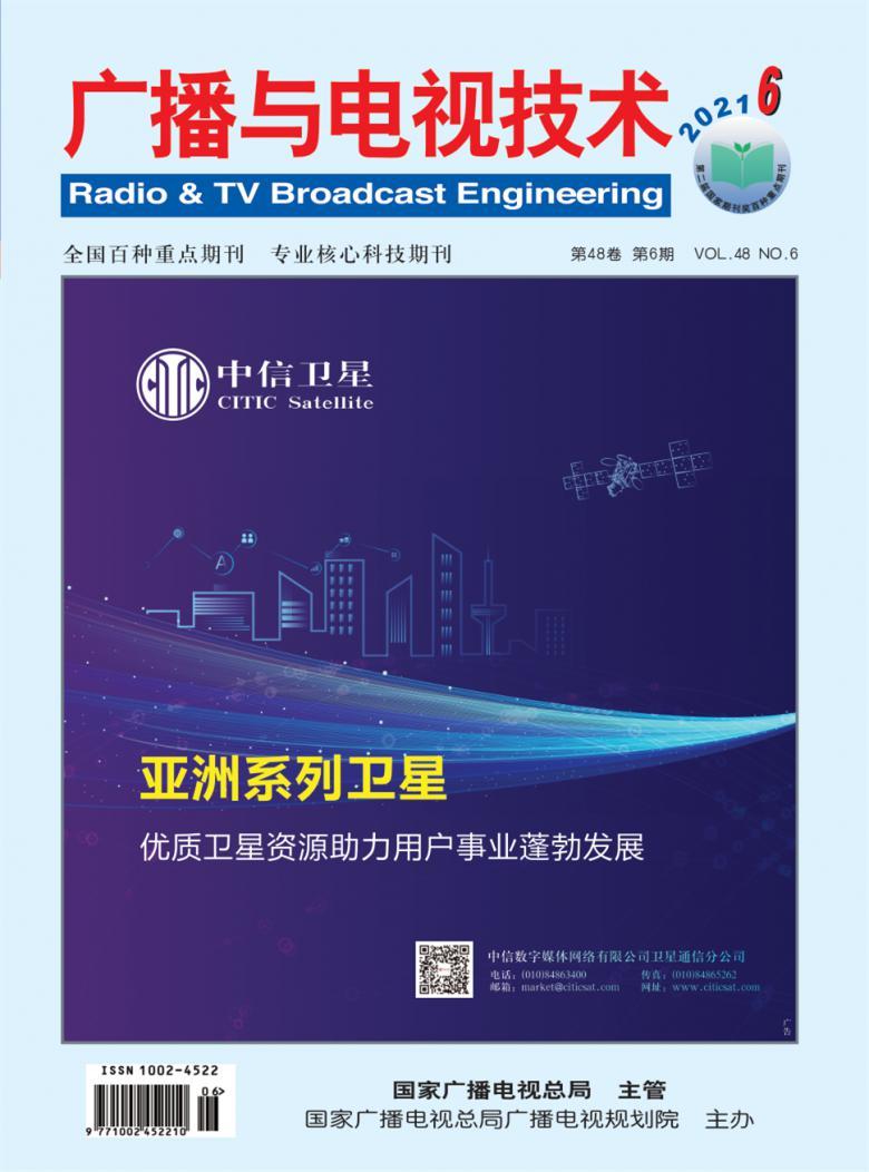 广播与电视技术