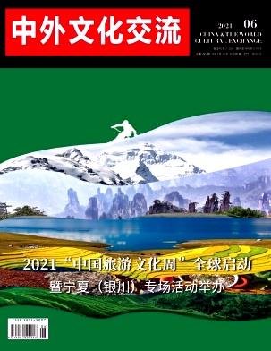 中外文化交流杂志社