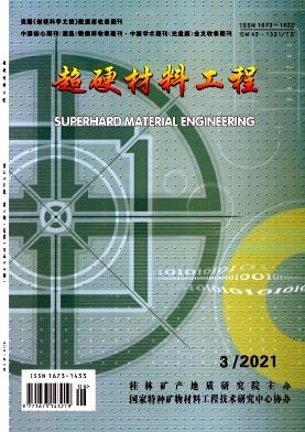 超硬材料工程
