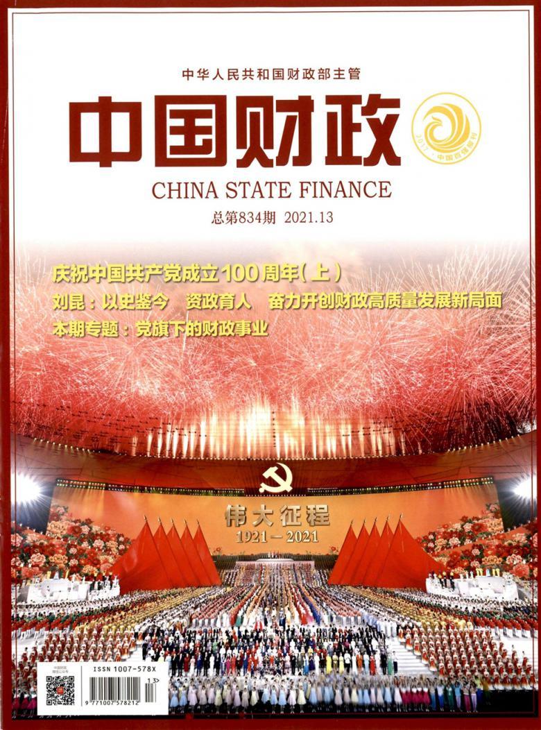 中国财政杂志社