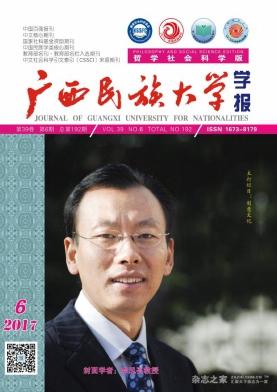 广西民族大学学报(哲学社会科学版)