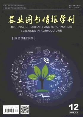 农业图书情报学刊杂志社