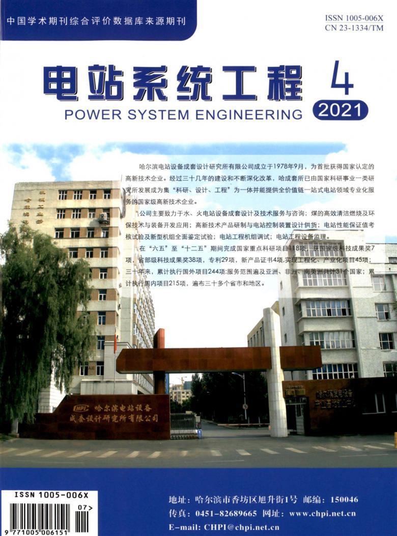 电站系统工程