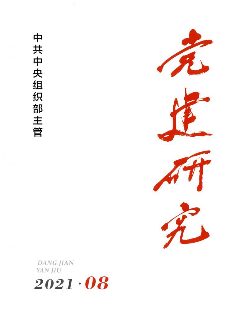 党建研究杂志社