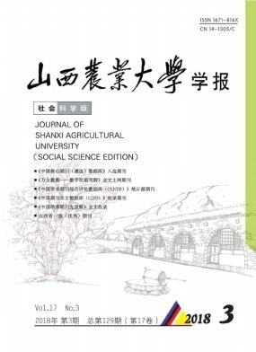 山西农业大学学报(社会科学版)