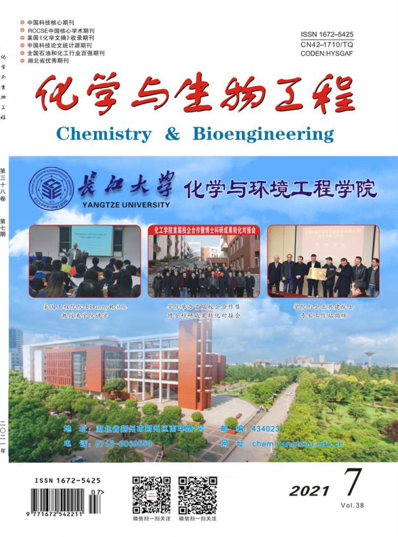 化学与生物工程