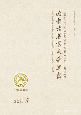 内蒙古农业大学学报(自然科学版)