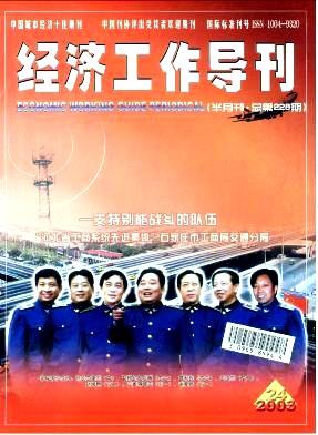 经济工作导刊杂志社