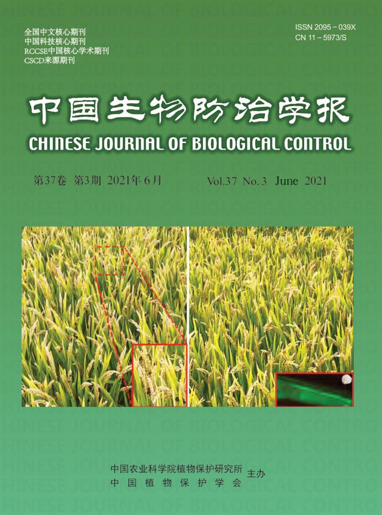中国生物防治学报