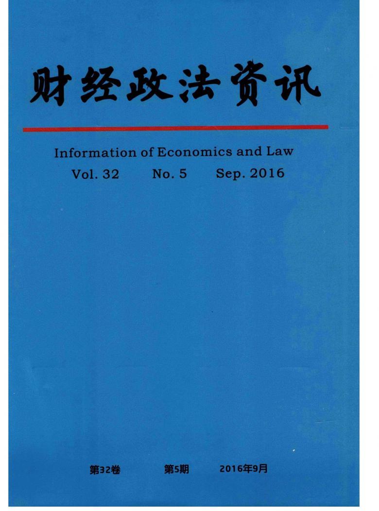 财经政法资讯
