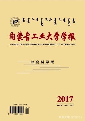 内蒙古工业大学学报(社会科学版)