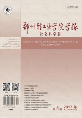 郑州轻工业学院学报(社会科学版)
