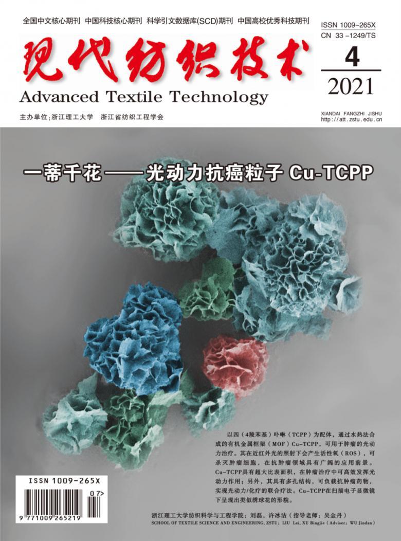 现代纺织技术