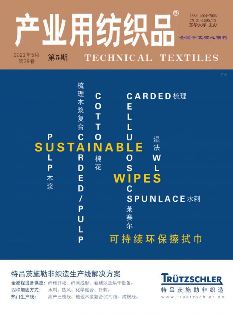 产业用纺织品