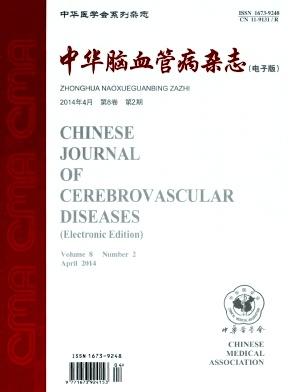 中华脑血管病(电子版)