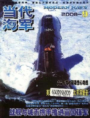 当代海军杂志订阅