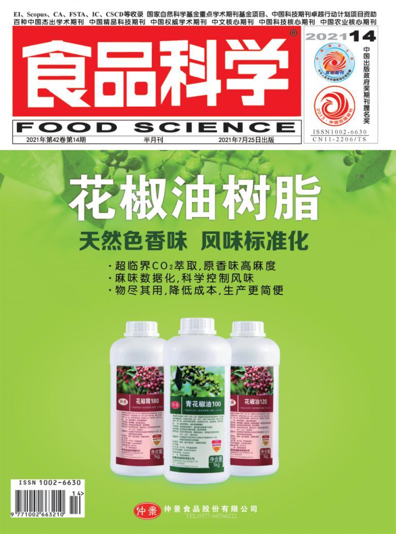 食品科学杂志社