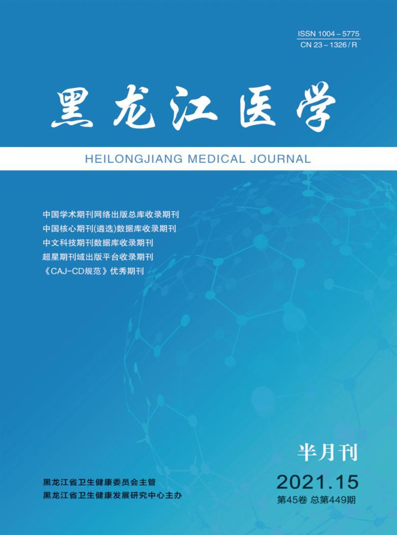 黑龙江医学