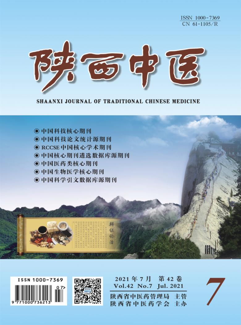 陕西中医杂志社