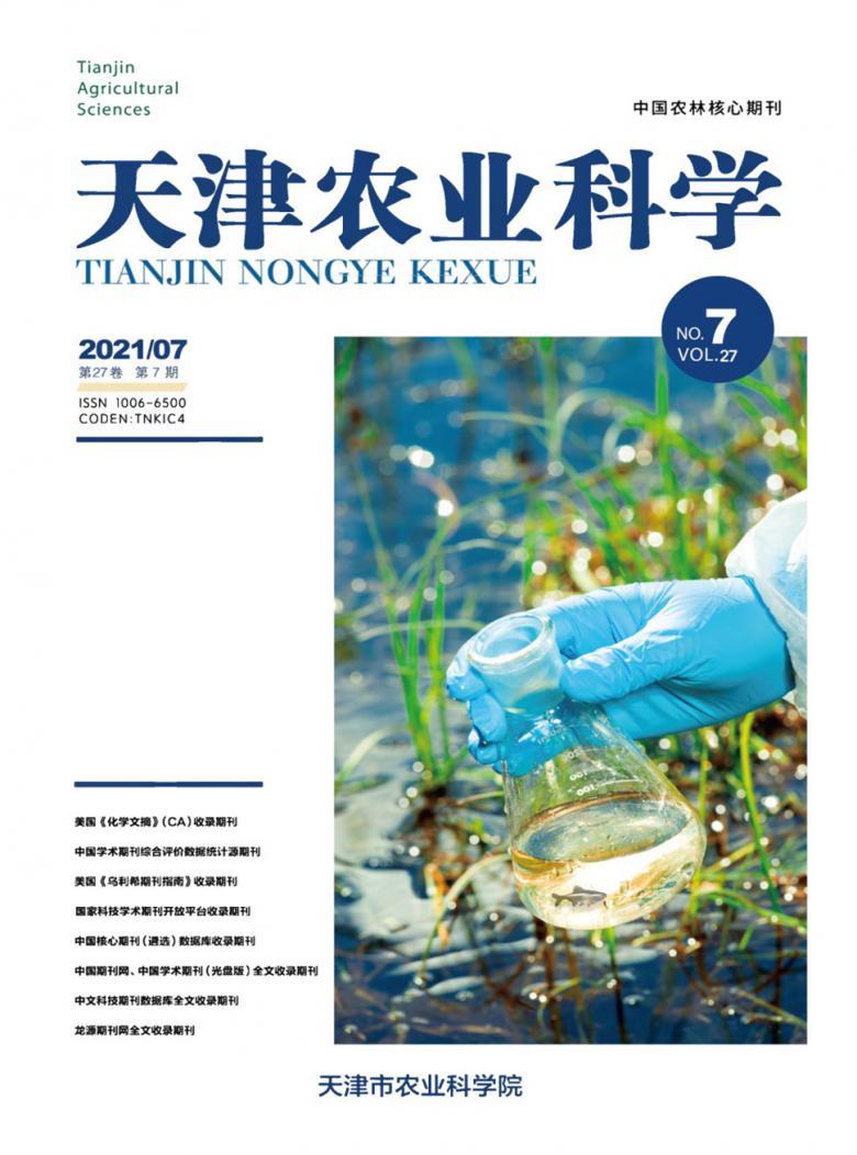 天津农业科学