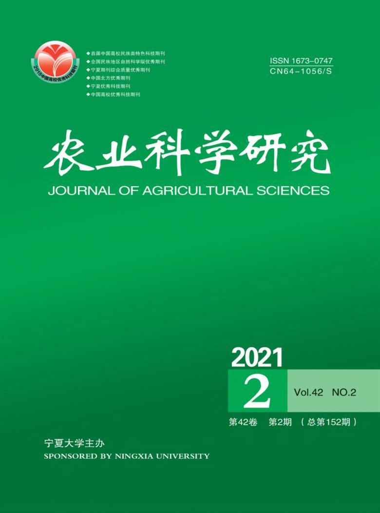 农业科学研究