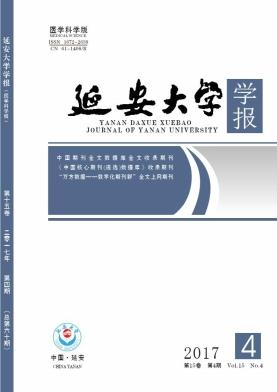 延安大学学报(医学科学版)