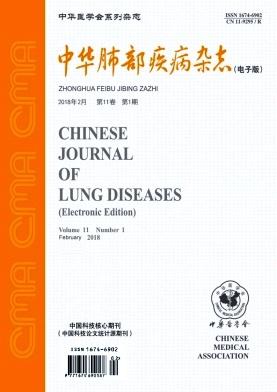 中华肺部疾病(电子版)