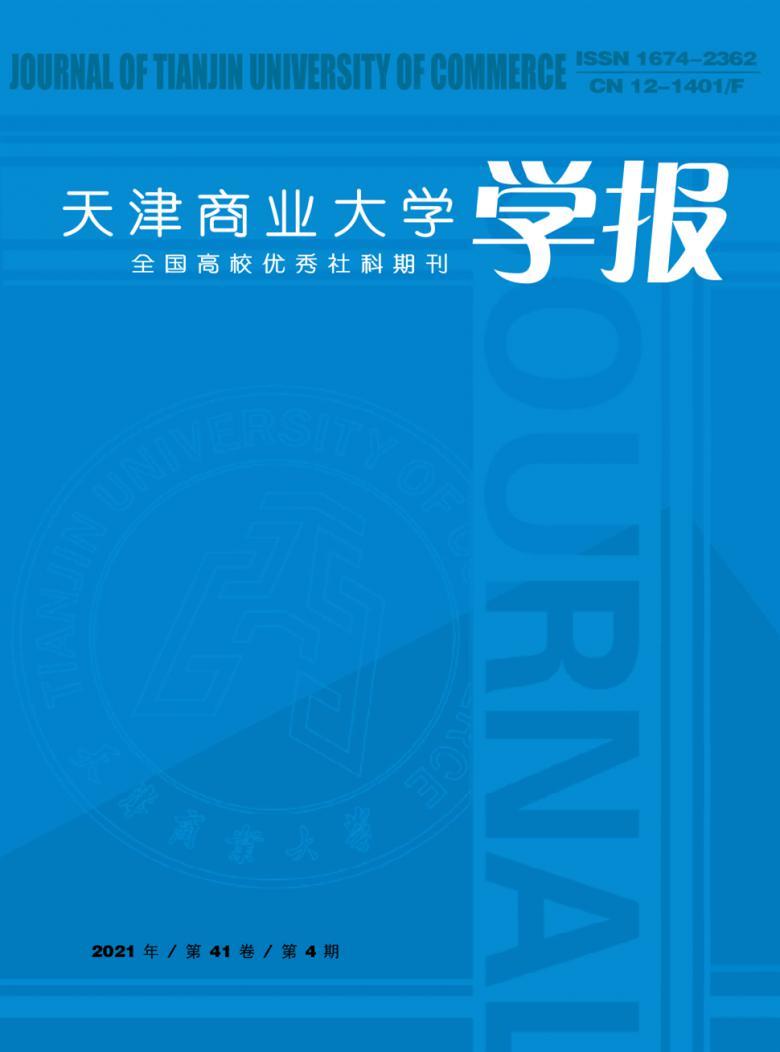 天津商业大学学报