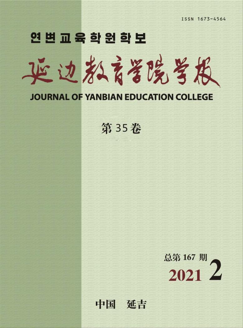 延边教育学院学报