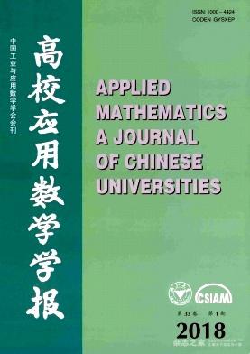 高校应用数学学报A辑(中文版)