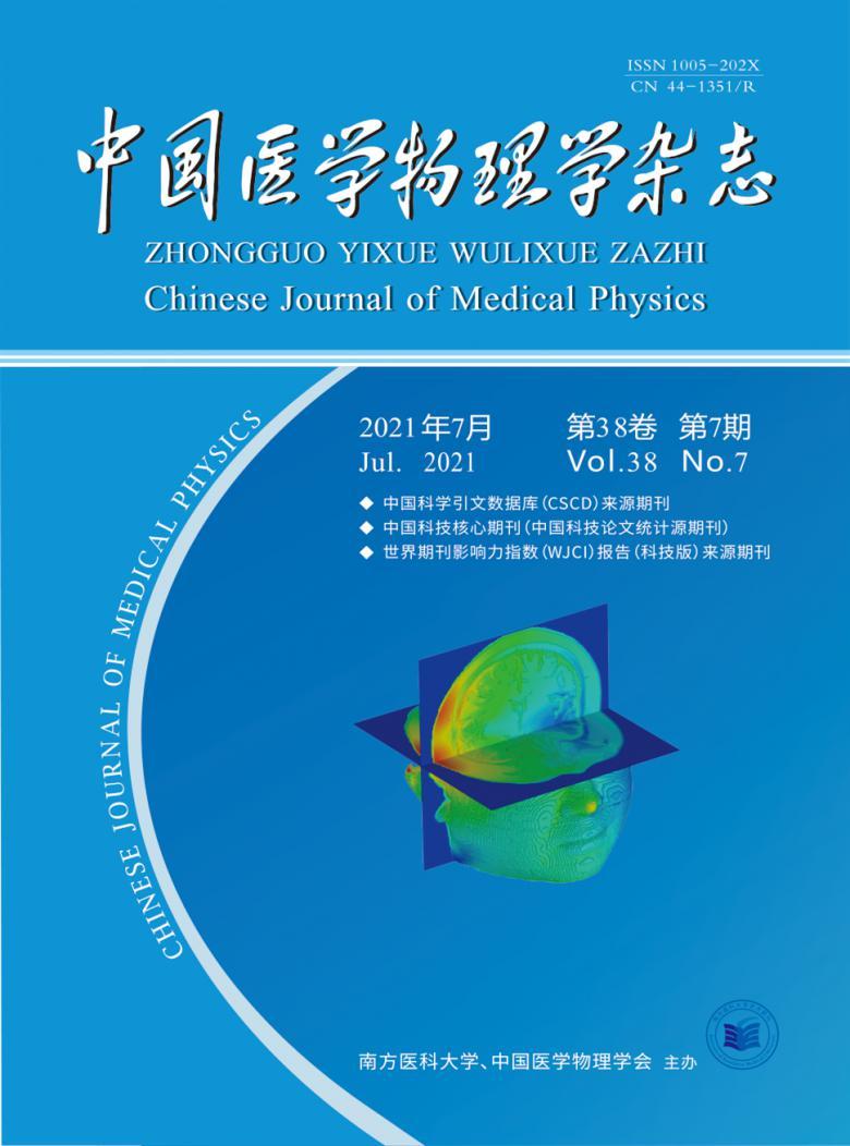 中国医学物理学
