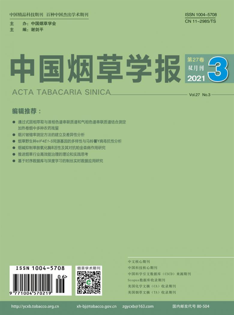 中国烟草学报