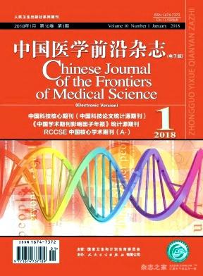 中国医学前沿(电子版)
