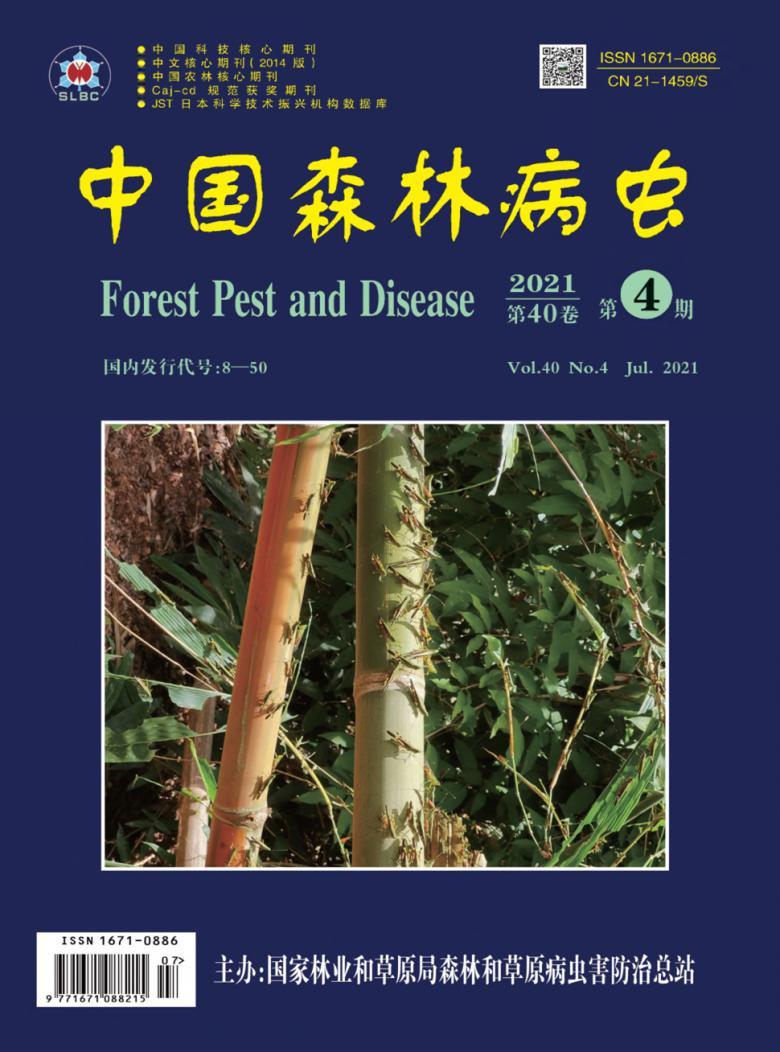 中国森林病虫