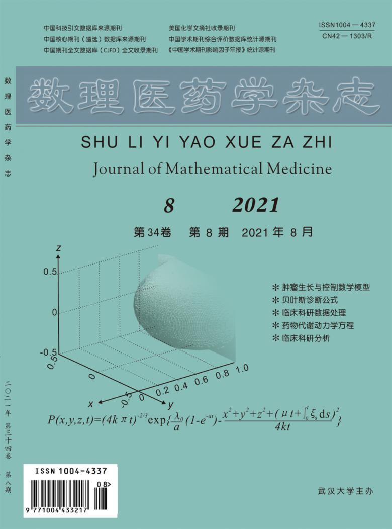 数理医药学