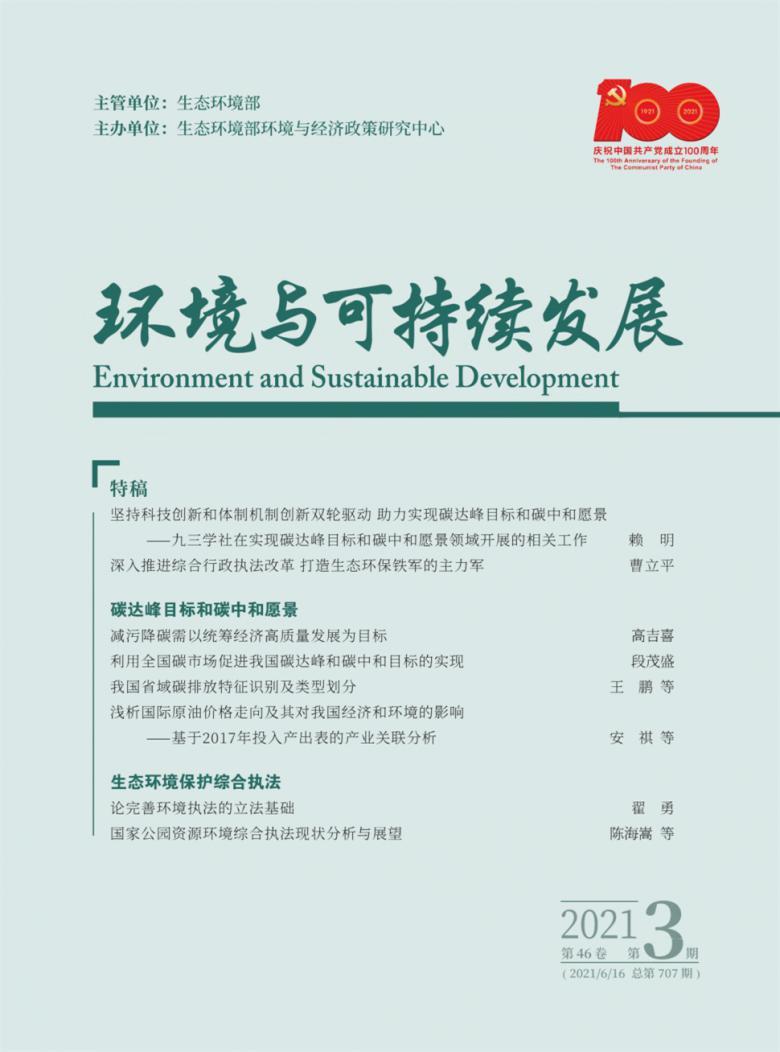 环境与可持续发展杂志社