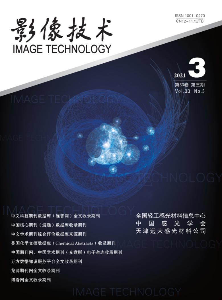 影像技术杂志社